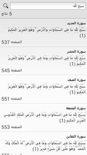 Mushaf Tajweed with Tafsir  screenshots 8