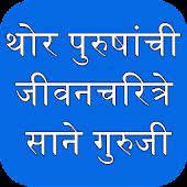 Marathi Charitre जीवन चरित्रे