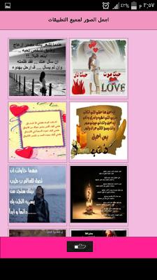 اجمل الصور لجميع التطبيقات - screenshot