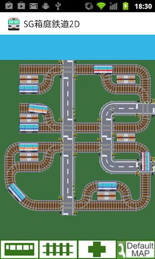SG箱庭鉄道2D
