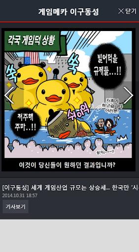 게임메카 만평