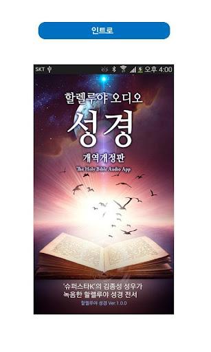[체험판]할렐루야오디오성경 바이블 김종성성우 성경