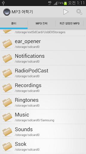 MP3 어학기
