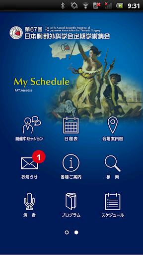 第67回日本胸部外科学会定期学術集会 My Schedule