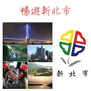 暢遊新北市 旅遊 App LOGO-APP試玩