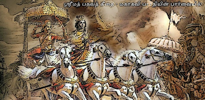 bhagavat gita tamil geetha   android apps on google play