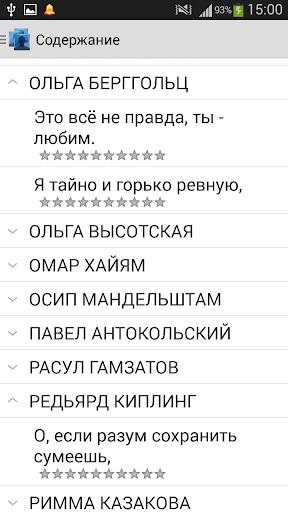 Стиходром