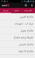 Screenshot of نصائح المكياج