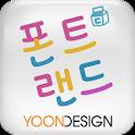 FontLand - 귀엽소 icon