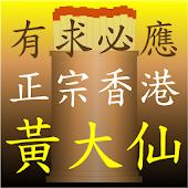 正宗香港黃大仙[優化版]