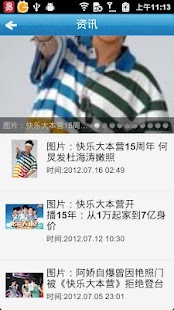 快乐大本营1 - screenshot thumbnail