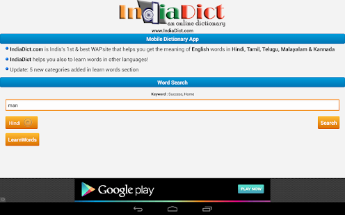 IndiaDict Dictionary+ Learning- screenshot thumbnail