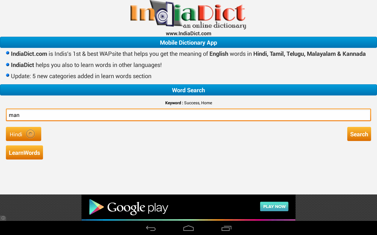IndiaDict Dictionary+ Learning- screenshot