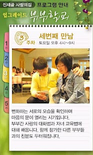 부부학교 업그레이드 - screenshot thumbnail