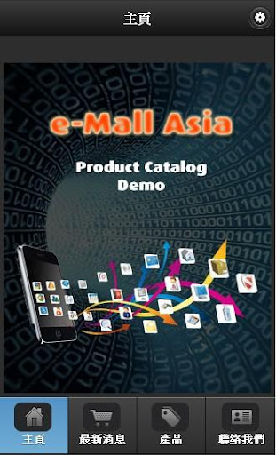 產品展示範例 e-mall.asia