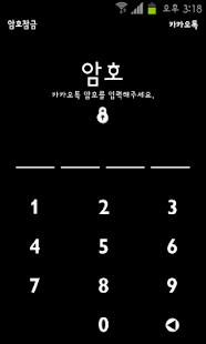 블랙 카카오톡 테마 LKH - screenshot thumbnail