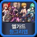엘가드 공식공략집 헝그리앱 icon