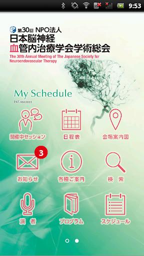 第30回NPO法人日本脳神経血管内治療学会学術総会