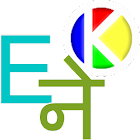 English to Nepali Dictionary icon