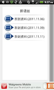 新语丝 (2011.11.06-2011.11.12) - screenshot thumbnail