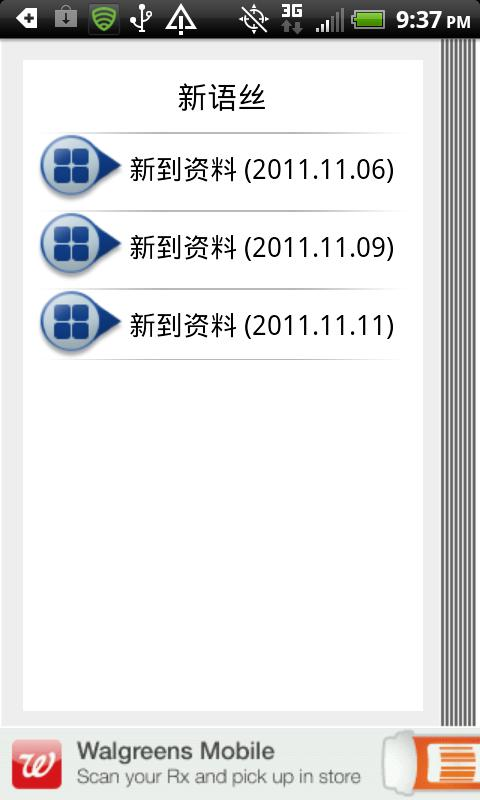 新语丝 (2011.11.06-2011.11.12) - screenshot