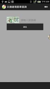 遊戲必備免費app推薦|交通違規罰鍰查詢(罰單查詢)線上免付費app下載|3C達人阿輝的APP