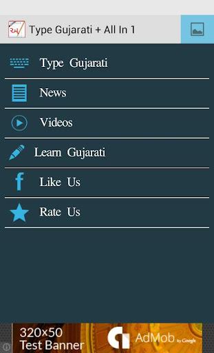 Type Gujarati Offline