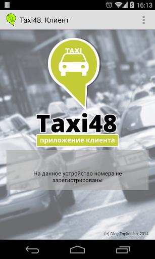 Taxi48. Клиент