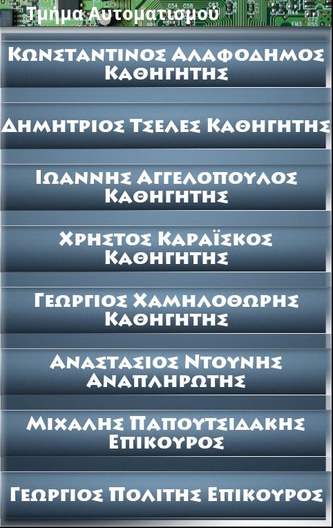 Τμήμα Αυτοματισμού ΤΕΙ Πειραιά - screenshot