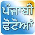 Punjabi Picture Comments 2017 icon
