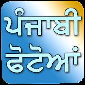 Punjabi Picture Comments
