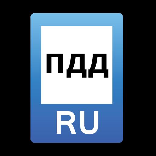 ПДД 2015 Россия LOGO-APP點子