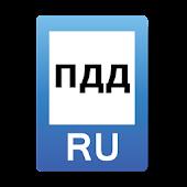 ПДД 2015 Россия