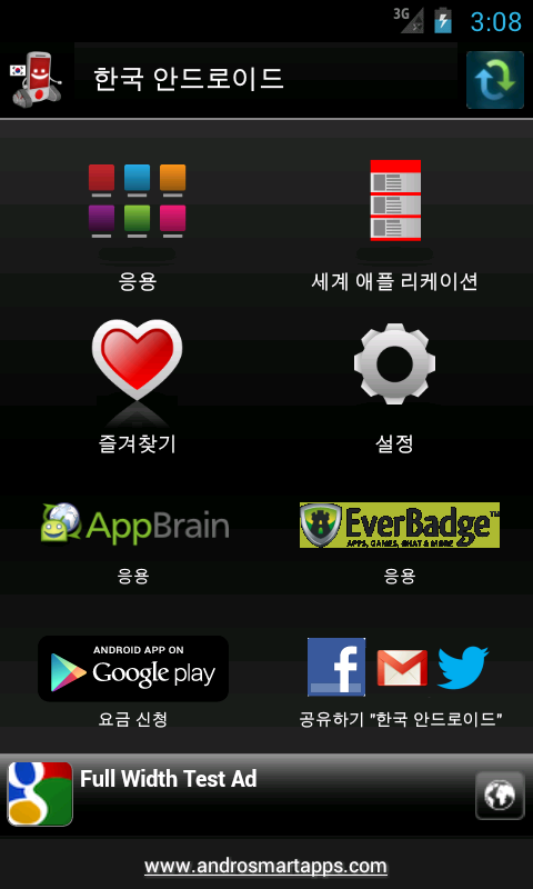 South Korea Android - screenshot