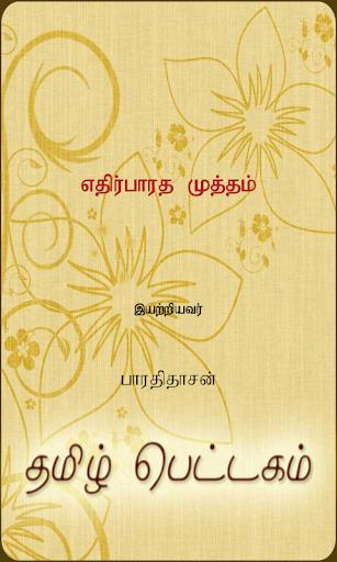 Ethirparatha Mutham