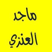 القرآن الكريم - ماجد العنزي