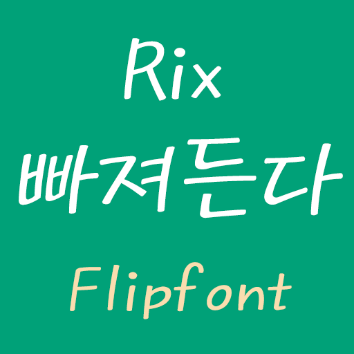 RixFascinate™ Korean Flipfont LOGO-APP點子