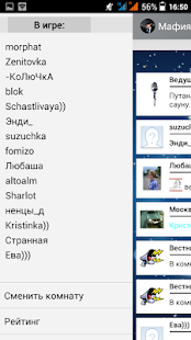 Мафия онлайн - Didrov- screenshot thumbnail