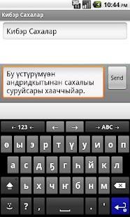 Sakha (Yakut) keyboard- screenshot thumbnail
