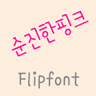 365naivepink Korean Flipfont icon