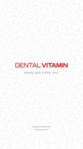 덴탈비타민 - 치과인의 필수앱