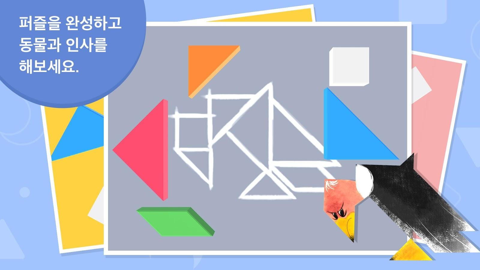 타이니 플레이룸 - 영유아를 위한 작은 놀이방 - Google Play의 Android 앱