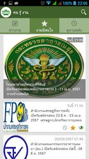คน รู้ งาน - ข่าวงานราชการ- screenshot thumbnail