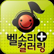 App 스마트폰 벨소리 (벨소리, 컬러링) APK for Windows Phone