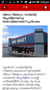 Malayalam News- screenshot thumbnail