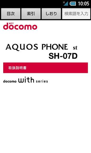 SH-07Du3000u53d6u6271u8aacu660eu66f8 1.0 Windows u7528 1