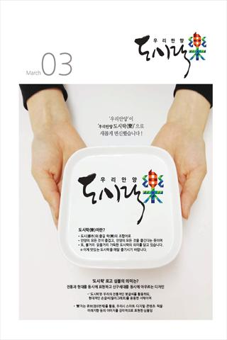 2012년 안양시청 소식지 - 우리안양 도시락- screenshot