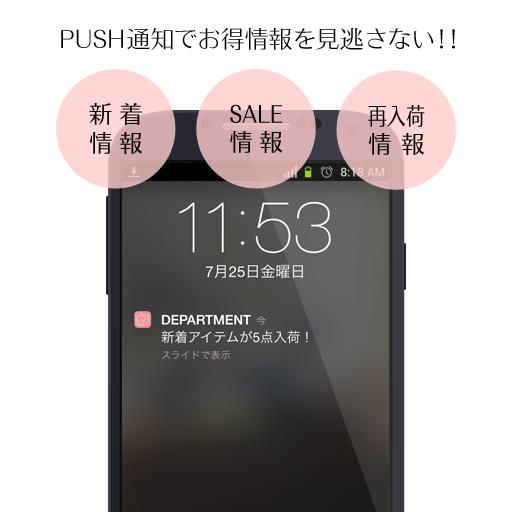 【免費購物App】アパレル通販サイト「DEPARTMENT」-APP點子