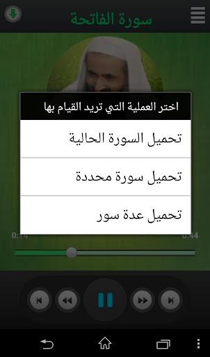 Holy Quran Ahmad Hawashi