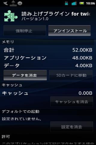 読み上げプラグイン for twicca- screenshot